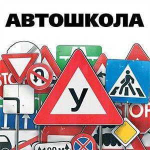 Автошколы Мытищ