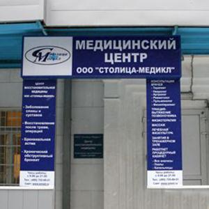 Медицинские центры Мытищ