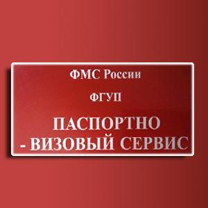 Паспортно-визовые службы Мытищ