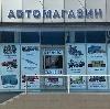 Автомагазины в Мытищах