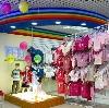 Детские магазины в Мытищах