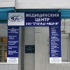 Медицинские центры в Мытищах
